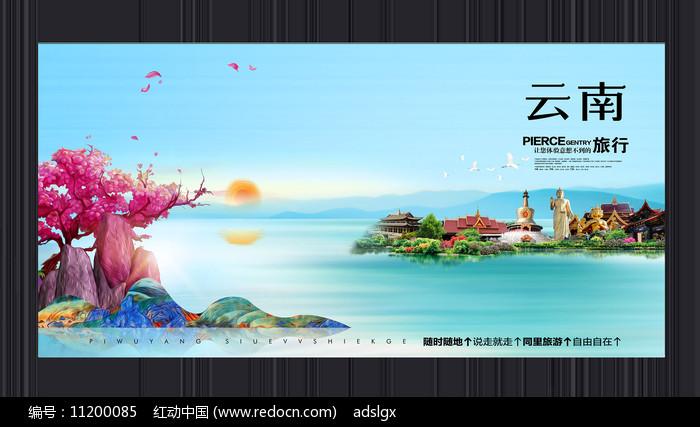创意云南旅游宣传海报设计图片