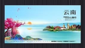 创意云南旅游宣传海报设计
