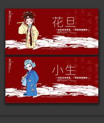 传统京剧戏剧宣传海报展板设计
