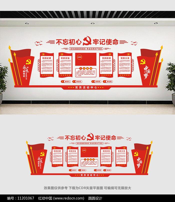 党员制度党建文化墙设计图片