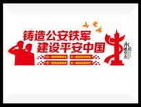 公安铁军警营文化墙