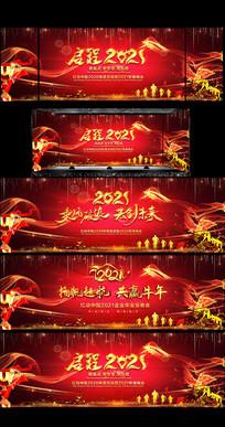 红炫2021年会晚会颁奖盛典展板
