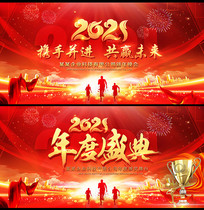红色超炫2021牛年颁奖盛典春节晚会背景