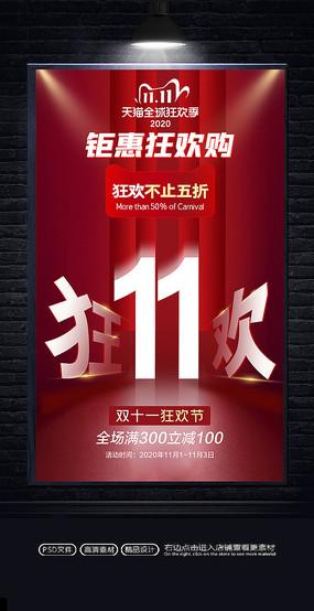 红色双十一促销海报设计