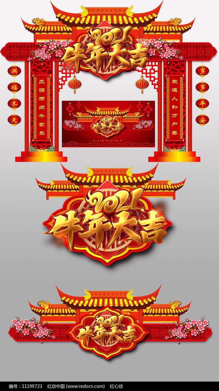 红色喜庆牛年美陈商场布置图片