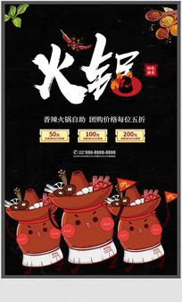 火锅店活动海报