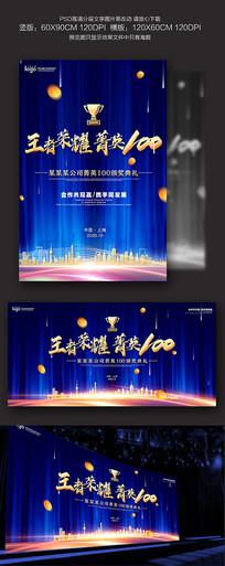 蓝色大气企业年度颁奖典礼舞台背景
