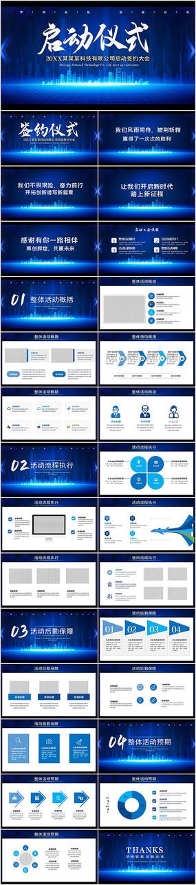 蓝色大气商务互联网开幕签约启动仪式大会PPT