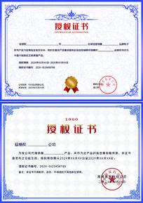 精美蓝色授权证书PSD分层模板
