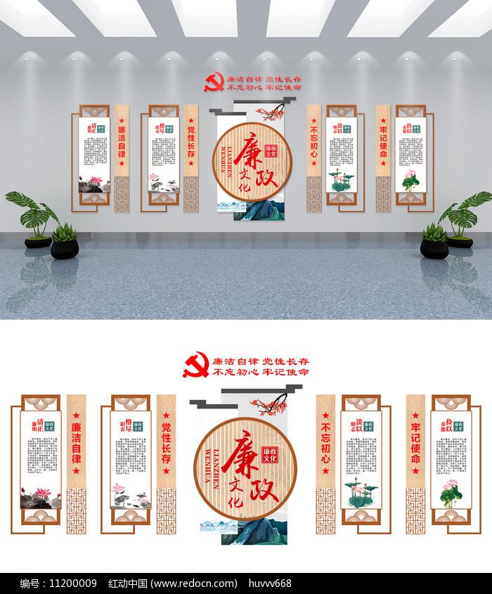 廉政党建文化墙设计图片