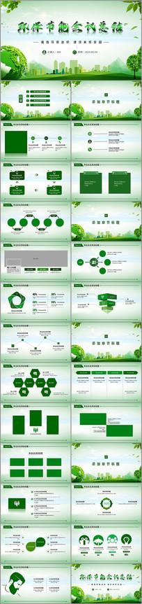 绿色环保节能减排绿色出行动态ppt