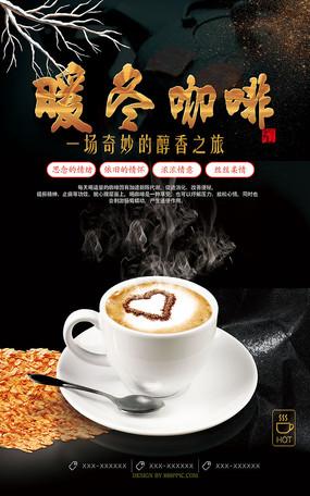 暖冬咖啡宣传海报