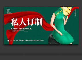 旗袍私人订制宣传海报设计