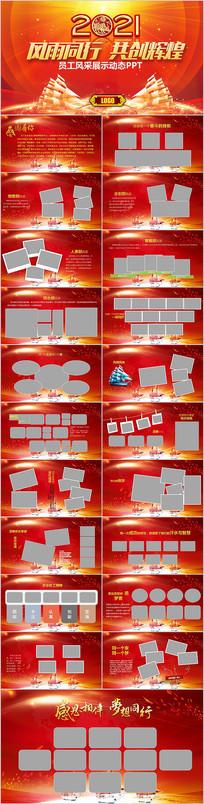 企业员工风采展示团队建设电子相册PPT