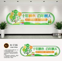 十年树木百年树人校园标语励志标语文化墙