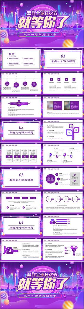 双十一活动策划方案PPT模板