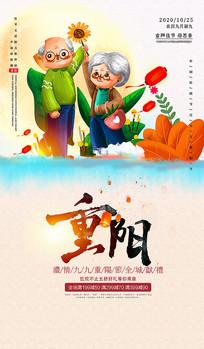 水彩手绘重阳节宣传海报设计