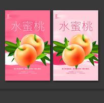 水蜜桃宣传海报设计