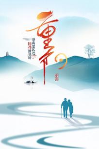 水墨山水九九重阳节海报设计