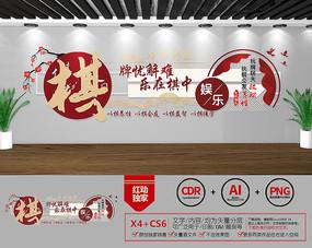 新农村老年棋牌室社区文化墙