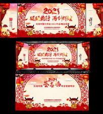 喜庆中国风2021牛年元旦春节晚会签到墙