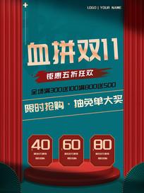优惠血拼双十一预售狂欢五折促销海报