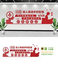 中国风校园文化墙学校教室走廊布置