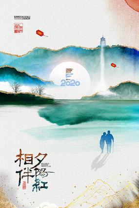 中国风重阳节海报