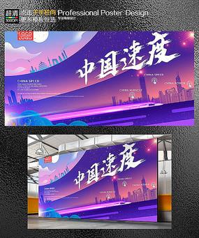 中国速度中国高铁动车展板