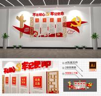 中式基层入党誓词形象墙党员活动室