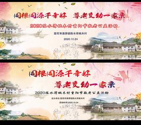 重阳节敬老公益活动舞台背景