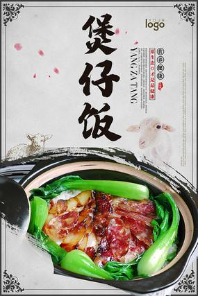 煲仔饭中华美食海报
