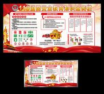 119消防安全教育知识宣传栏