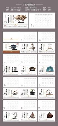 2021年中国传统文化台历