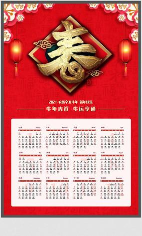 2021牛年春节日历挂历设计
