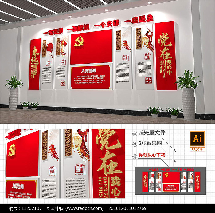 3D党员之家活动室入党誓词党建文化墙图片