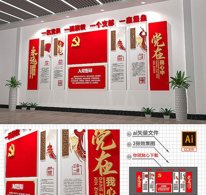 3D党员之家活动室入党誓词党建文化墙