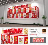 3D十九大党的光辉历程党建文化墙