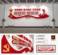 八一铁血军魂军队标语党建建设文化墙