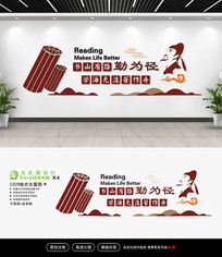 创意中国风图书馆阅览室文化墙