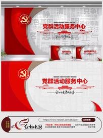 党群活动服务中心党建文化墙