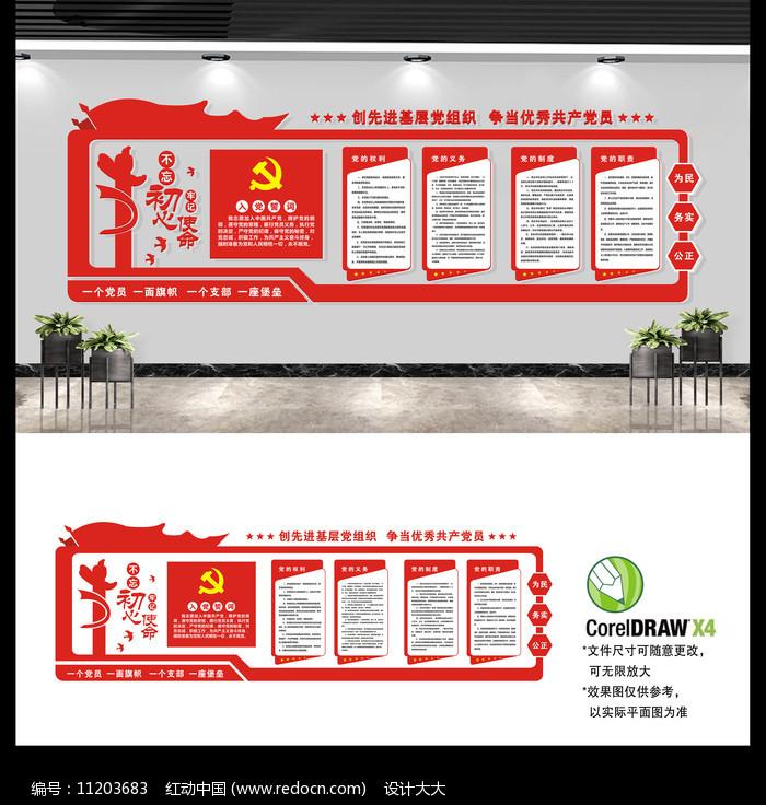 党员活动室布置党建文化墙图片