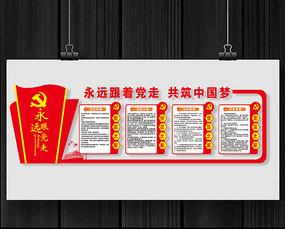 党员之家党建制度文化墙