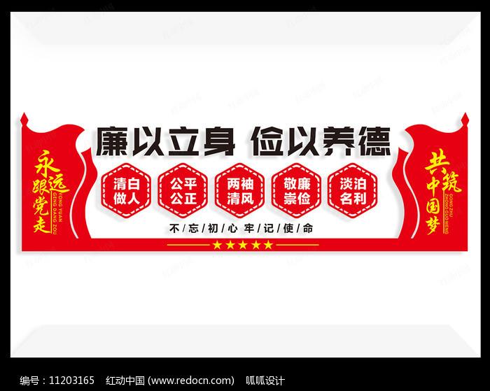 党政机关廉政文化墙设计图片