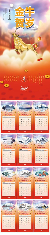 大气2021金牛贺岁台历日历海报设计