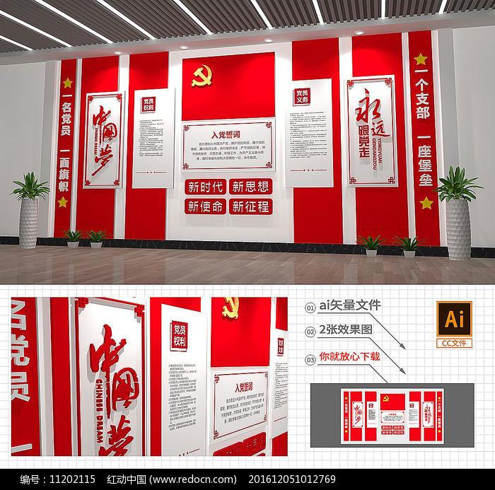 大气党员活动室入党誓词权利义务文化墙模板图片