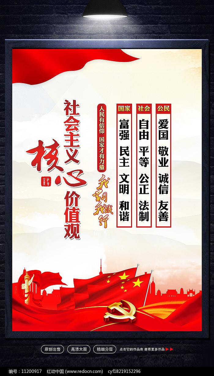 大气核心价值观海报设计下载图片