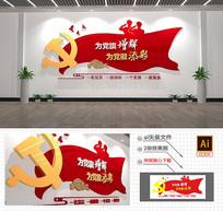 大气基层党员为党旗增辉党建标语形象墙