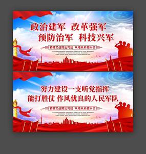 大气政治强军兴军部队文化标语展板设计