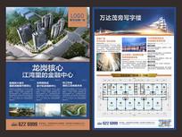 地产商业单页设计